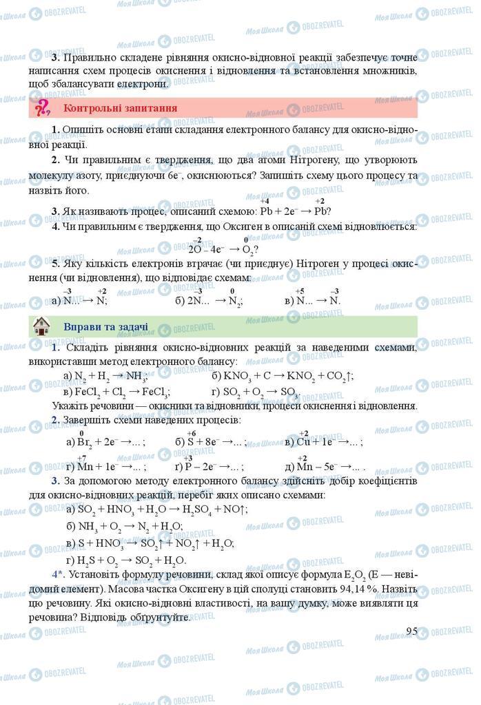 Учебники Химия 9 класс страница 95