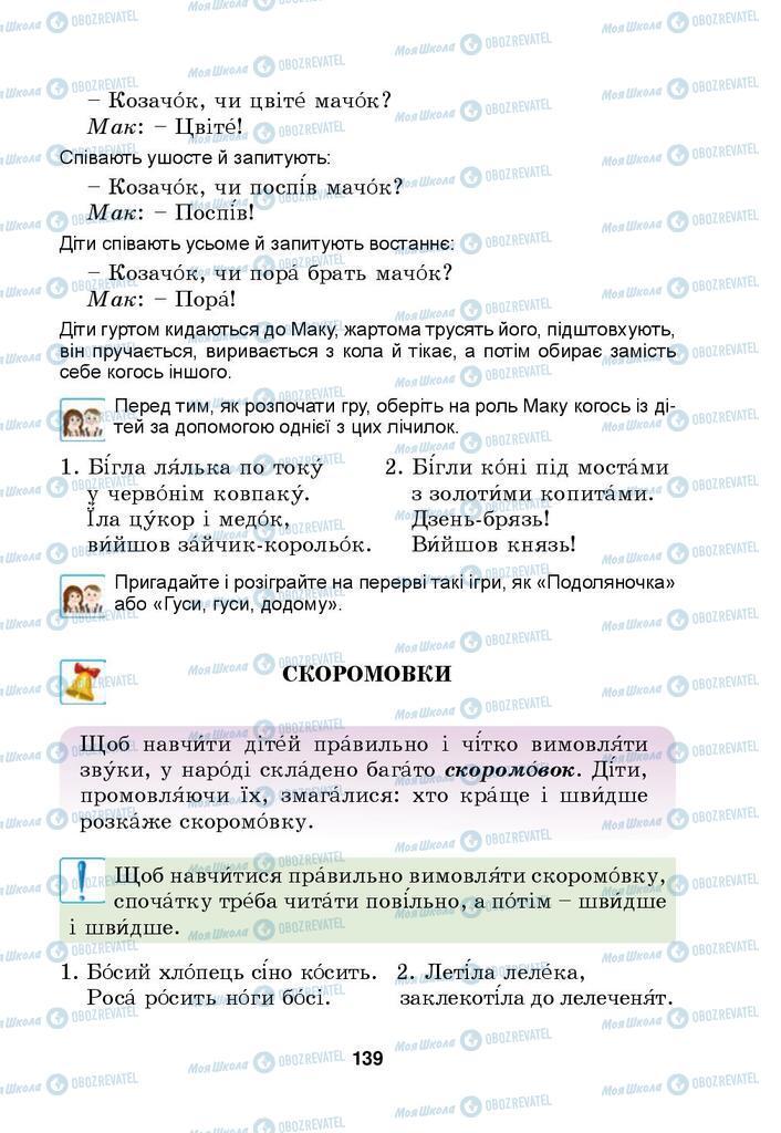 Учебники Укр мова 4 класс страница  139