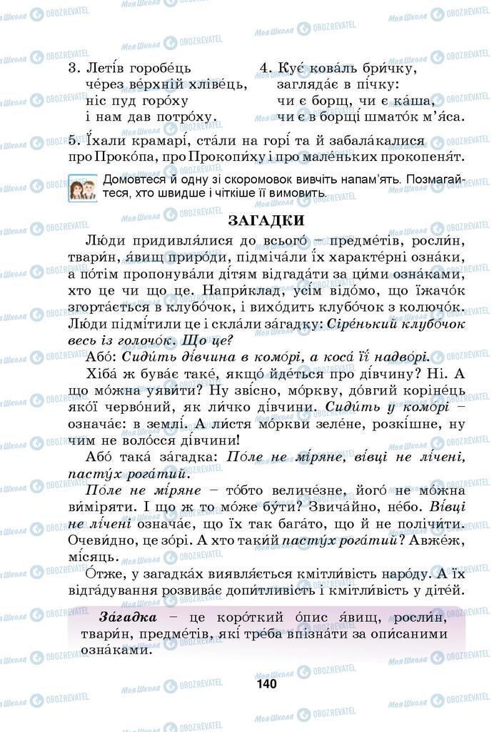 Учебники Укр мова 4 класс страница  140