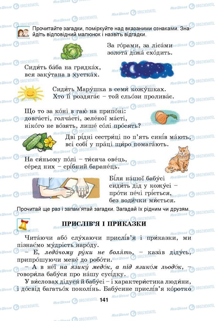 Учебники Укр мова 4 класс страница  141