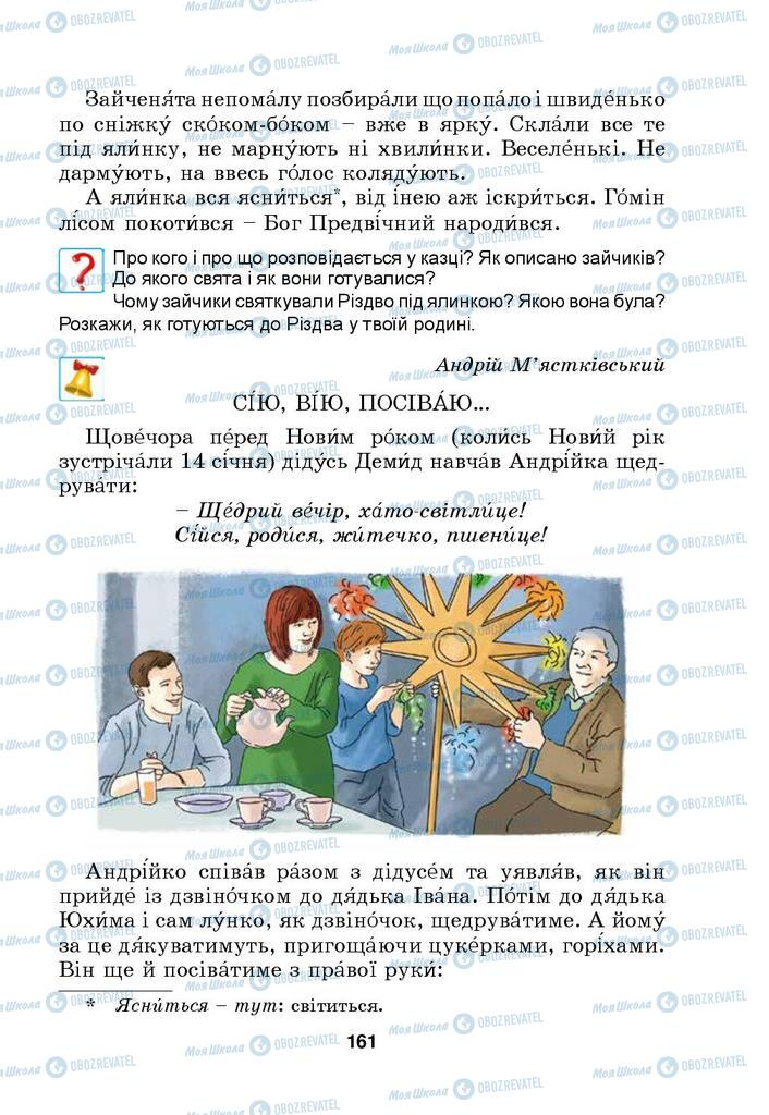 Учебники Укр мова 4 класс страница  161