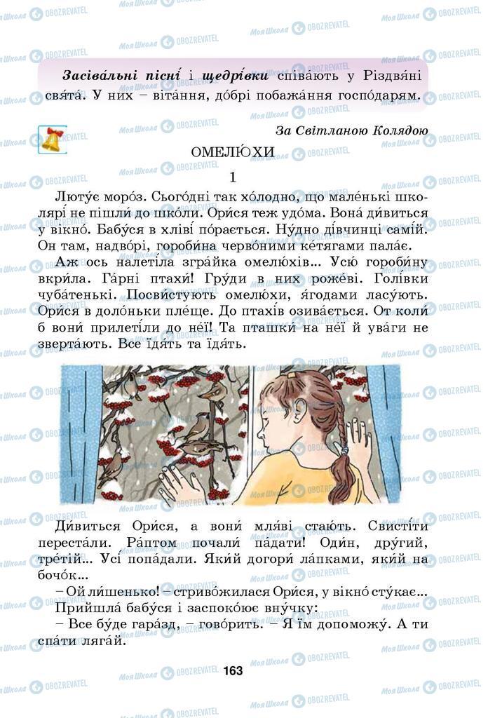 Учебники Укр мова 4 класс страница 163
