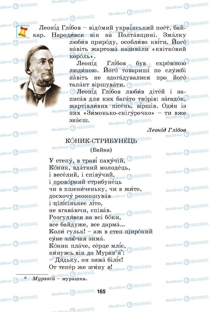 Учебники Укр мова 4 класс страница 165