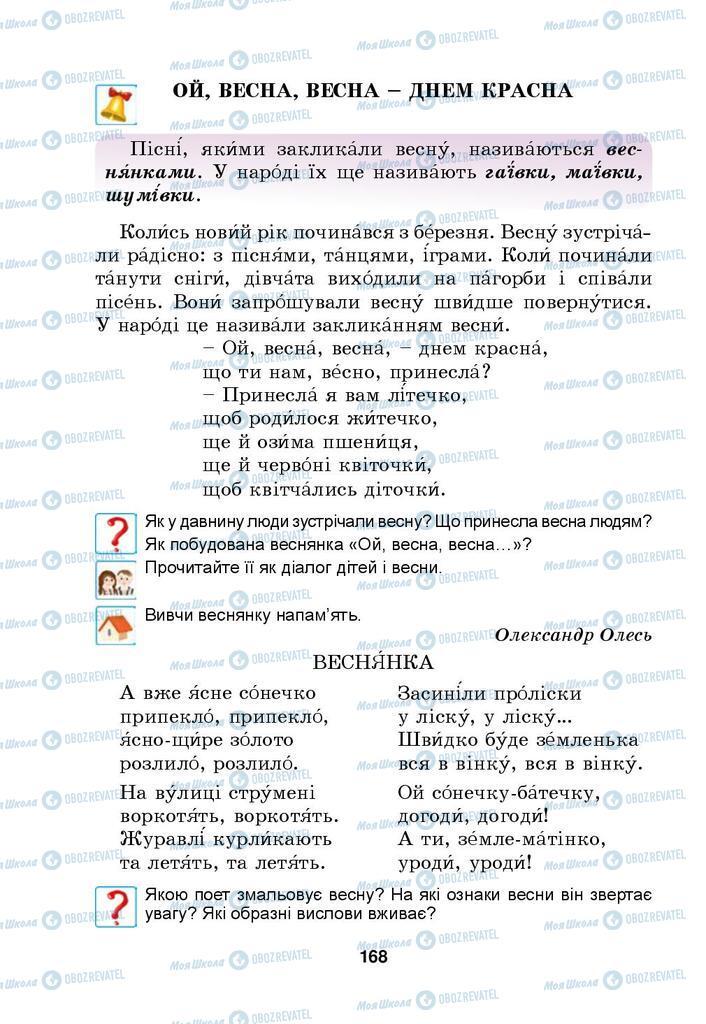 Учебники Укр мова 4 класс страница  168