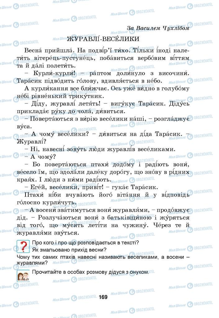 Учебники Укр мова 4 класс страница  169