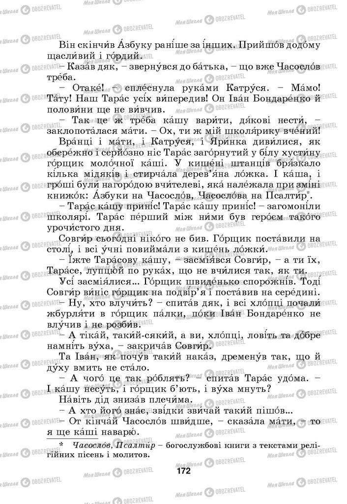 Учебники Укр мова 4 класс страница 172
