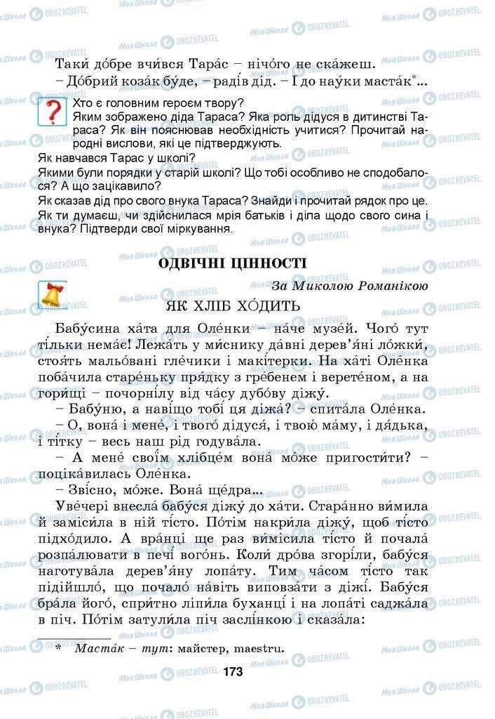 Учебники Укр мова 4 класс страница 173