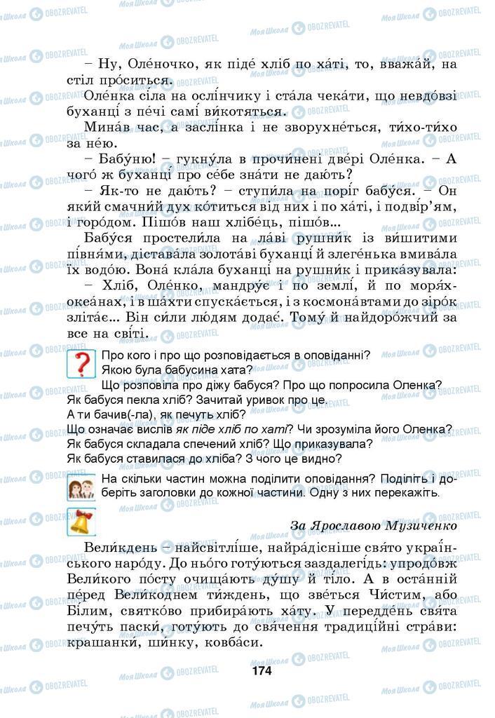 Учебники Укр мова 4 класс страница  174