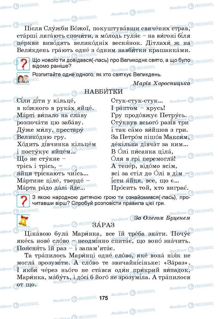 Учебники Укр мова 4 класс страница 175