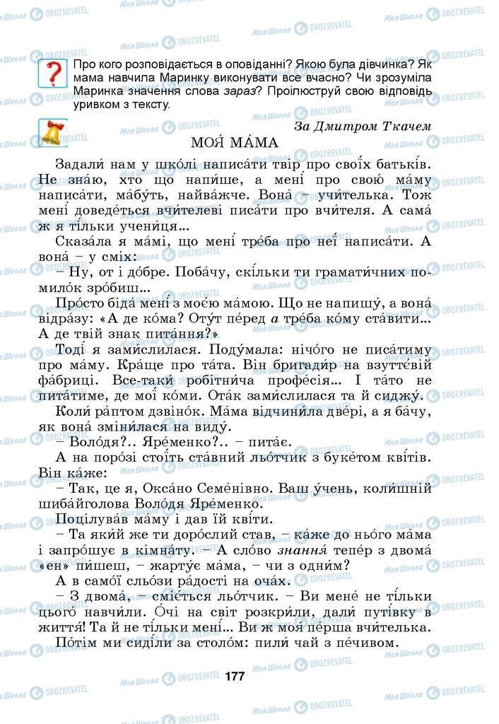 Учебники Укр мова 4 класс страница 177