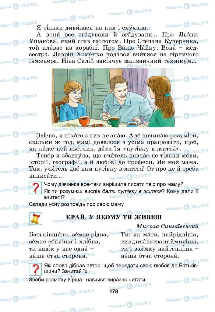 Підручники Українська мова 4 клас сторінка  178