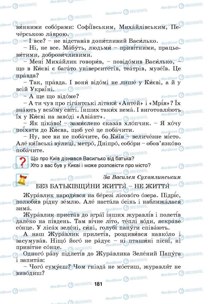Учебники Укр мова 4 класс страница 181