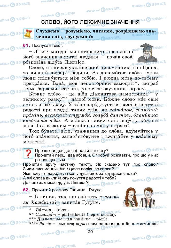 Учебники Укр мова 4 класс страница  20