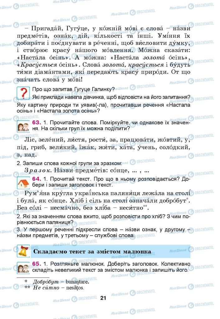 Учебники Укр мова 4 класс страница  21