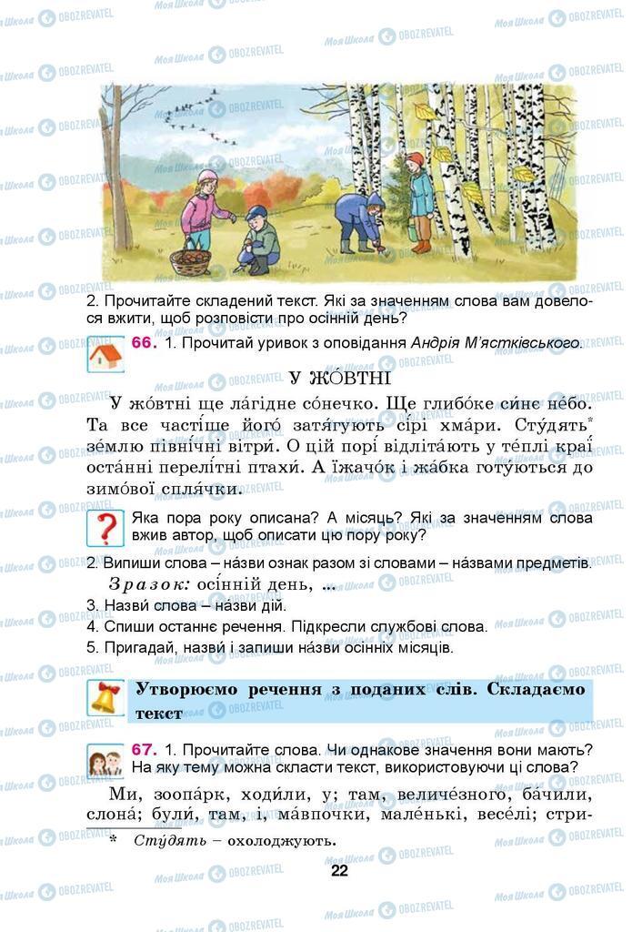 Учебники Укр мова 4 класс страница 22