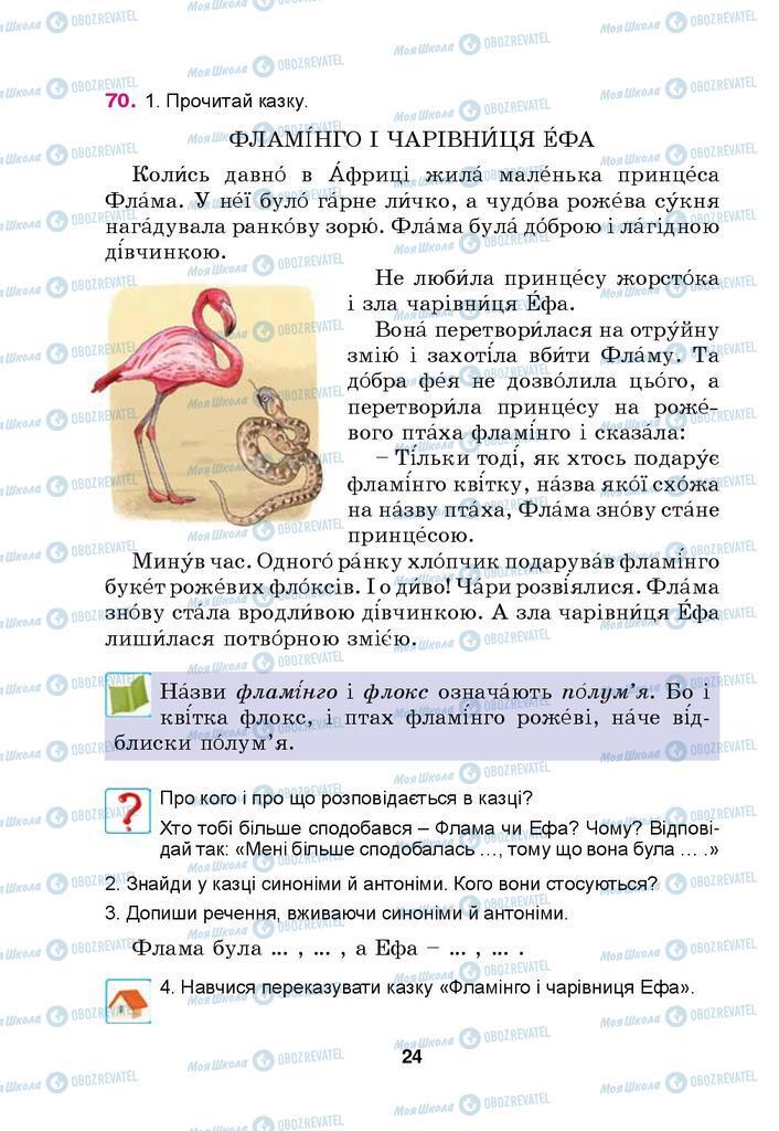 Учебники Укр мова 4 класс страница 24