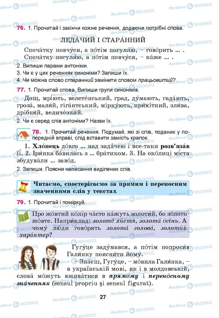 Учебники Укр мова 4 класс страница 27