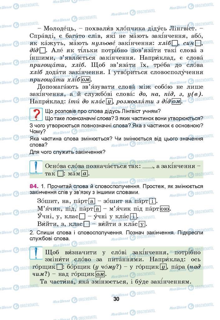 Учебники Укр мова 4 класс страница 30
