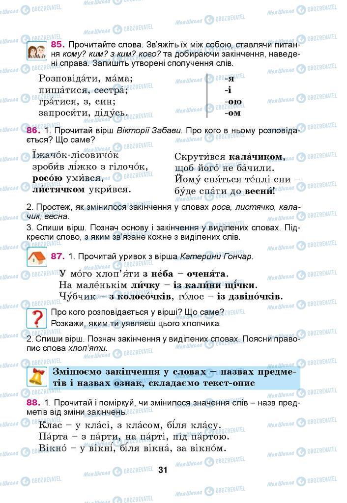 Учебники Укр мова 4 класс страница 31