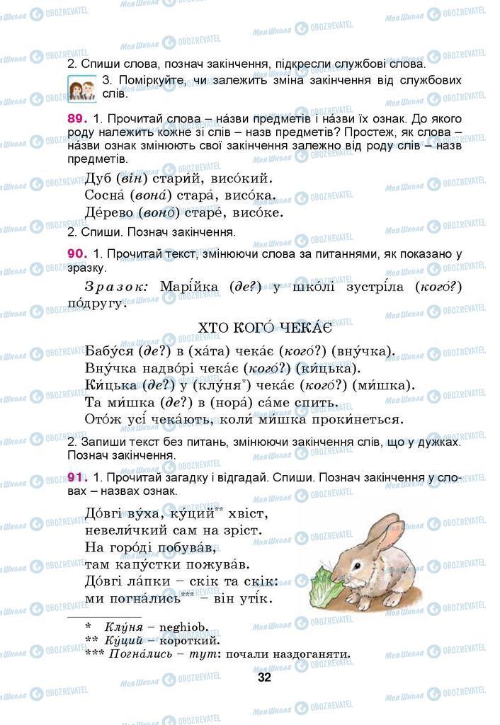 Учебники Укр мова 4 класс страница 32