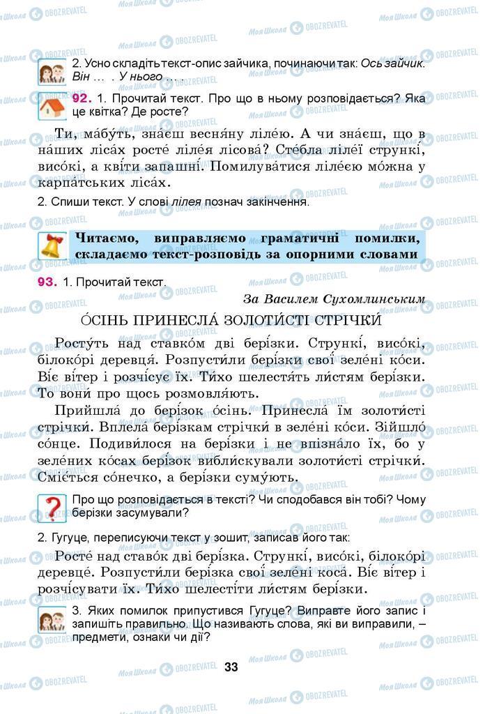 Учебники Укр мова 4 класс страница 33