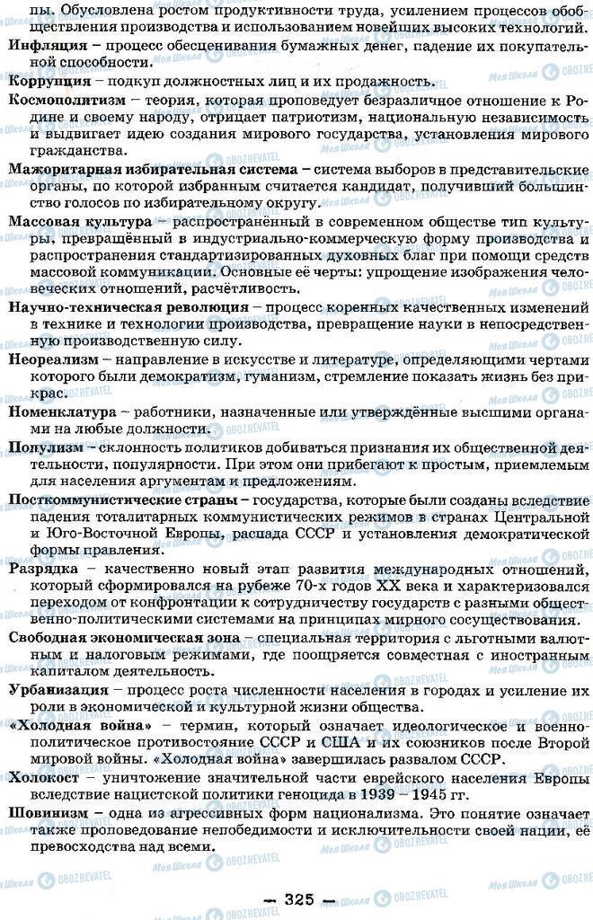Підручники Історія України 11 клас сторінка 325