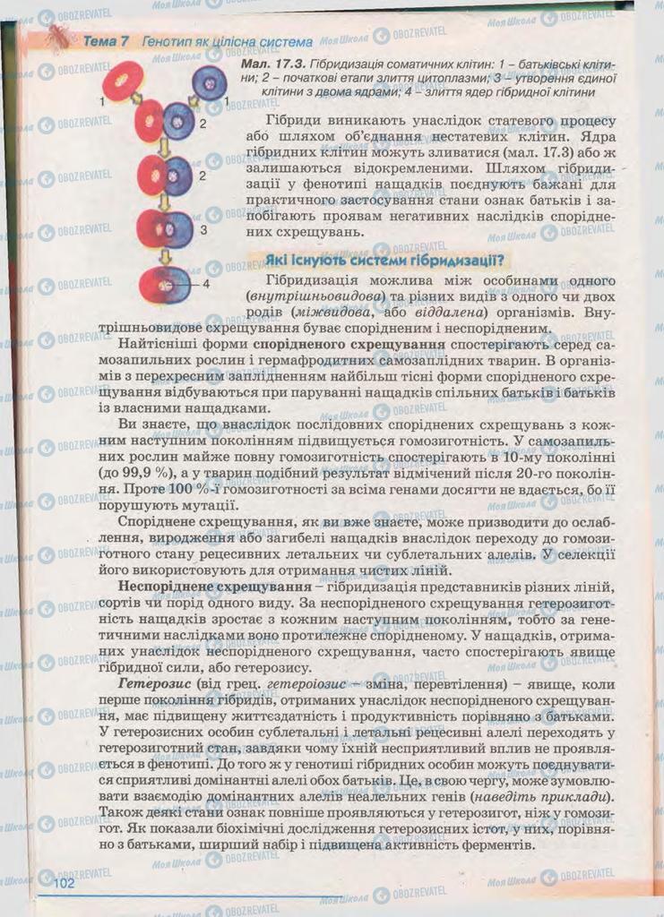 Підручники Біологія 11 клас сторінка 102