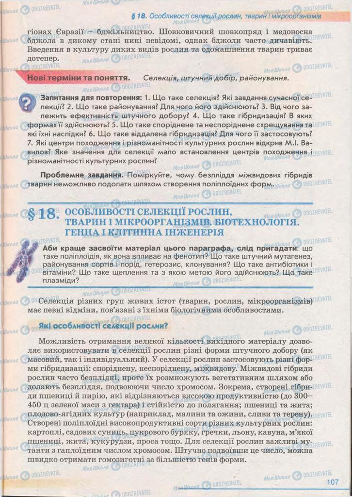 Підручники Біологія 11 клас сторінка  107
