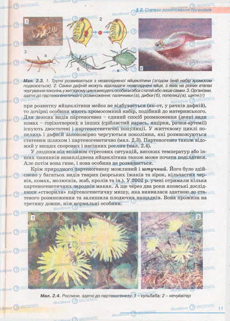 Підручники Біологія 11 клас сторінка 11