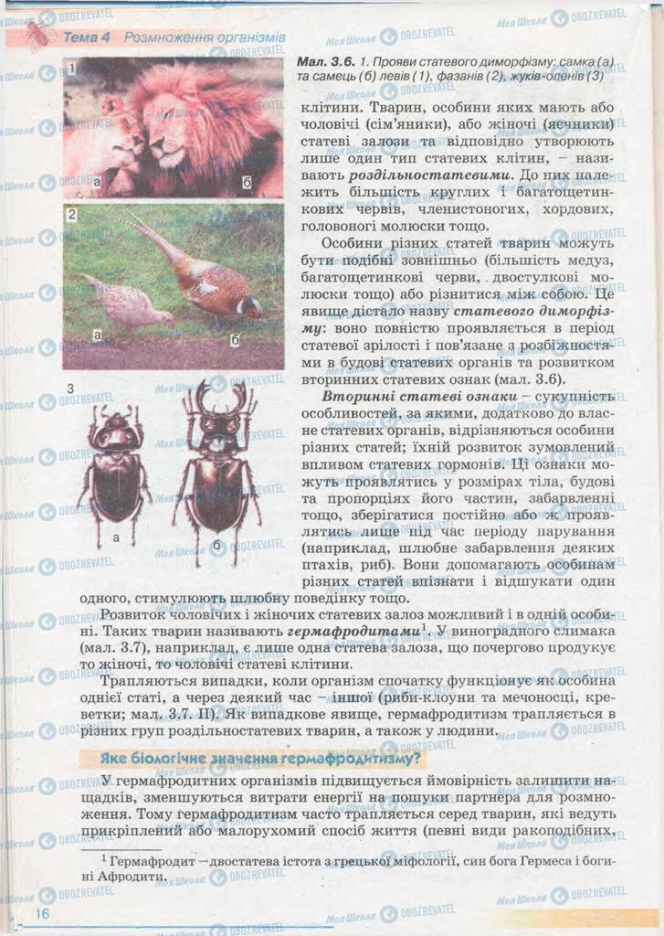 Підручники Біологія 11 клас сторінка 16