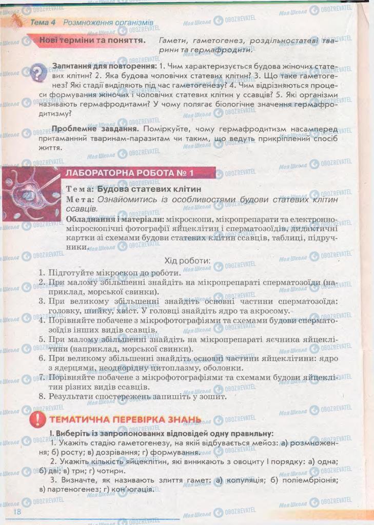 Підручники Біологія 11 клас сторінка  18