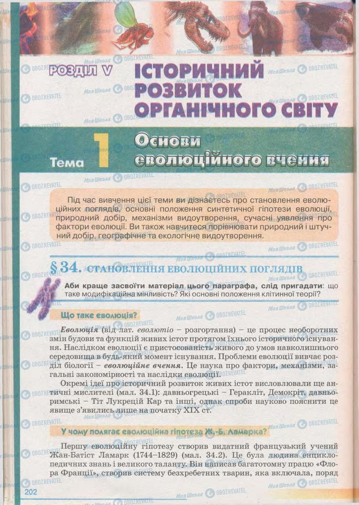 Учебники Биология 11 класс страница  202