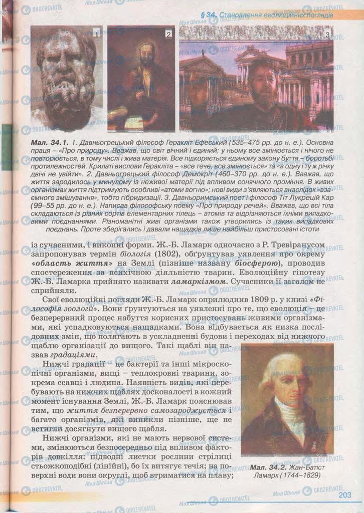 Учебники Биология 11 класс страница 203