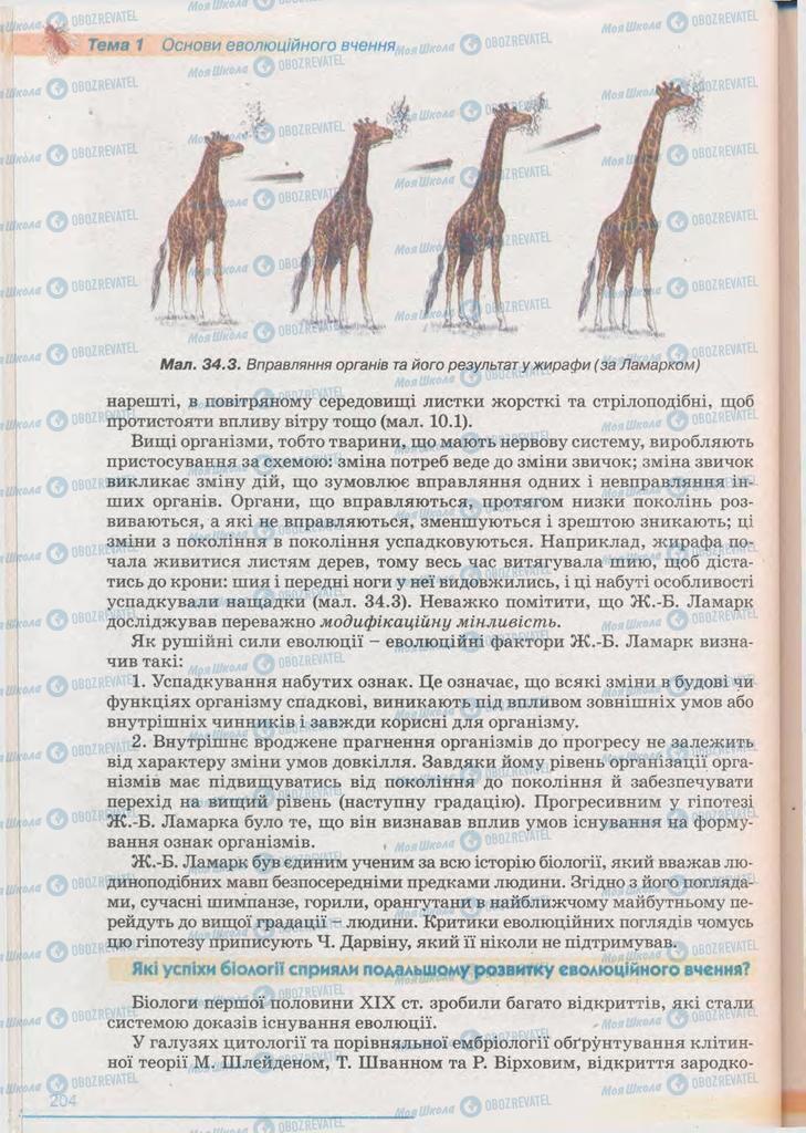 Учебники Биология 11 класс страница 204