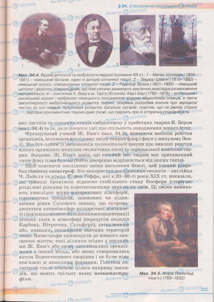 Учебники Биология 11 класс страница 205