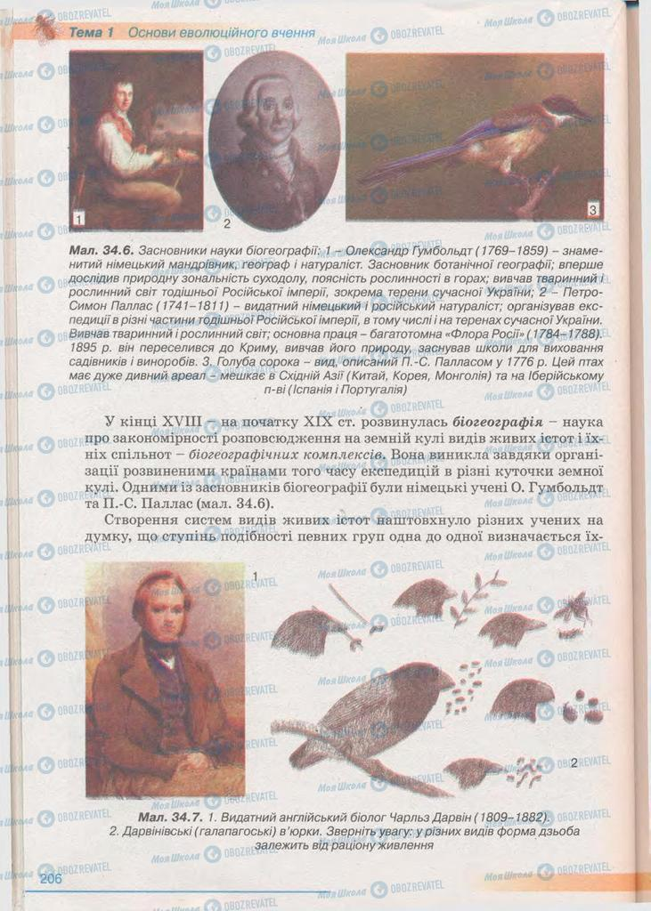 Учебники Биология 11 класс страница 206