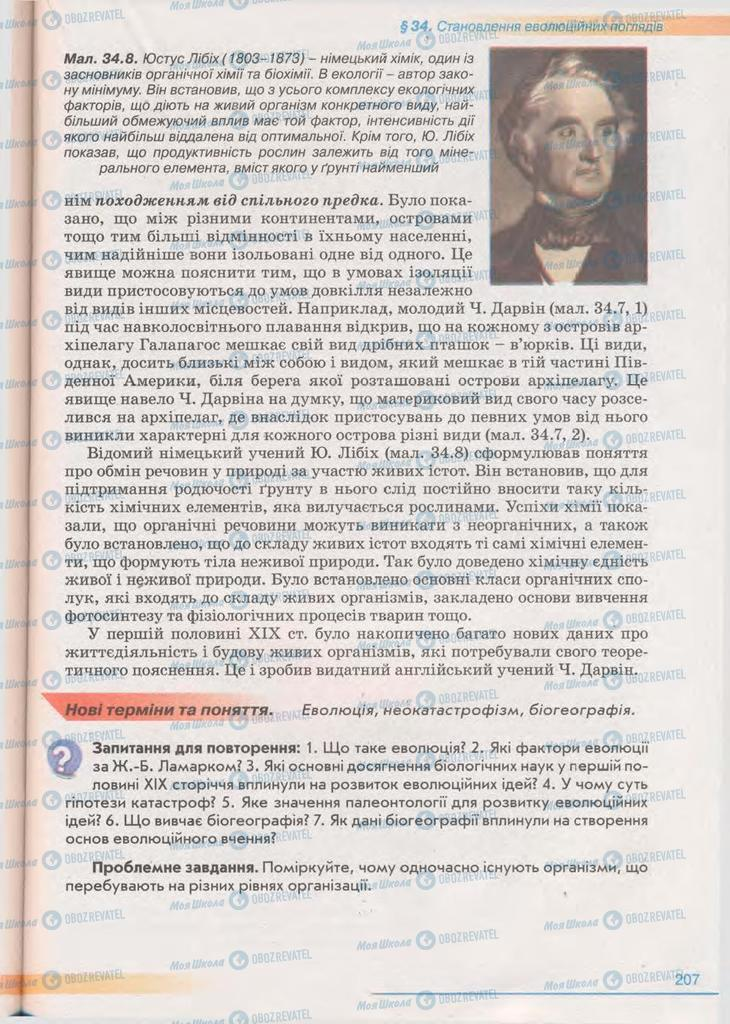 Учебники Биология 11 класс страница 207
