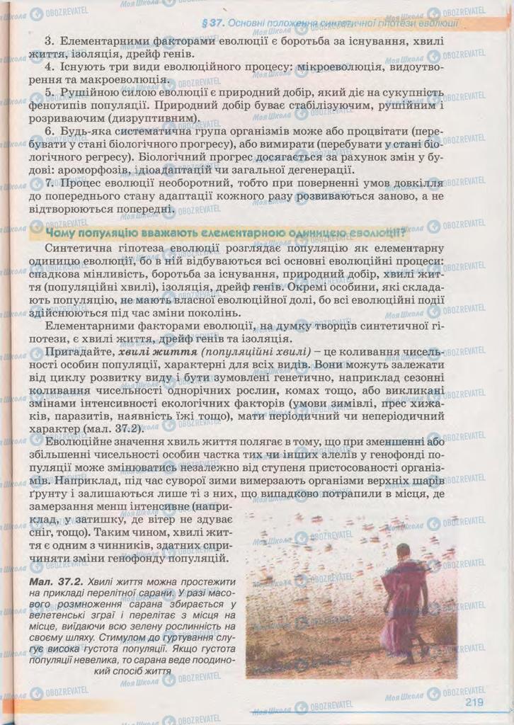 Учебники Биология 11 класс страница 219