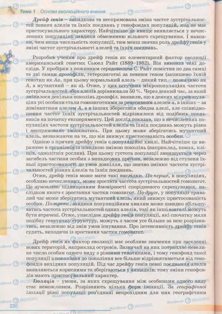 Учебники Биология 11 класс страница 220