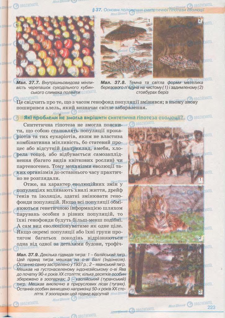 Учебники Биология 11 класс страница 223