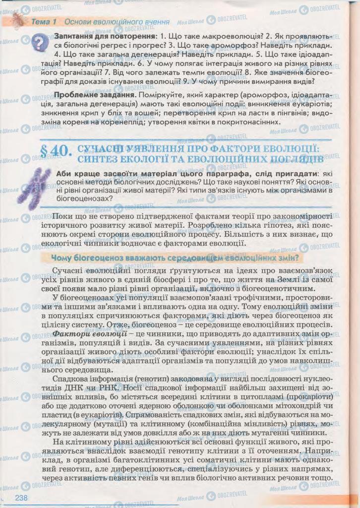 Підручники Біологія 11 клас сторінка  238