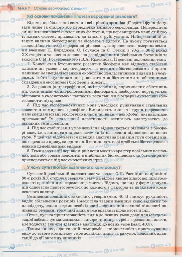 Підручники Біологія 11 клас сторінка 242