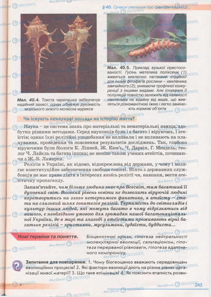 Підручники Біологія 11 клас сторінка 243