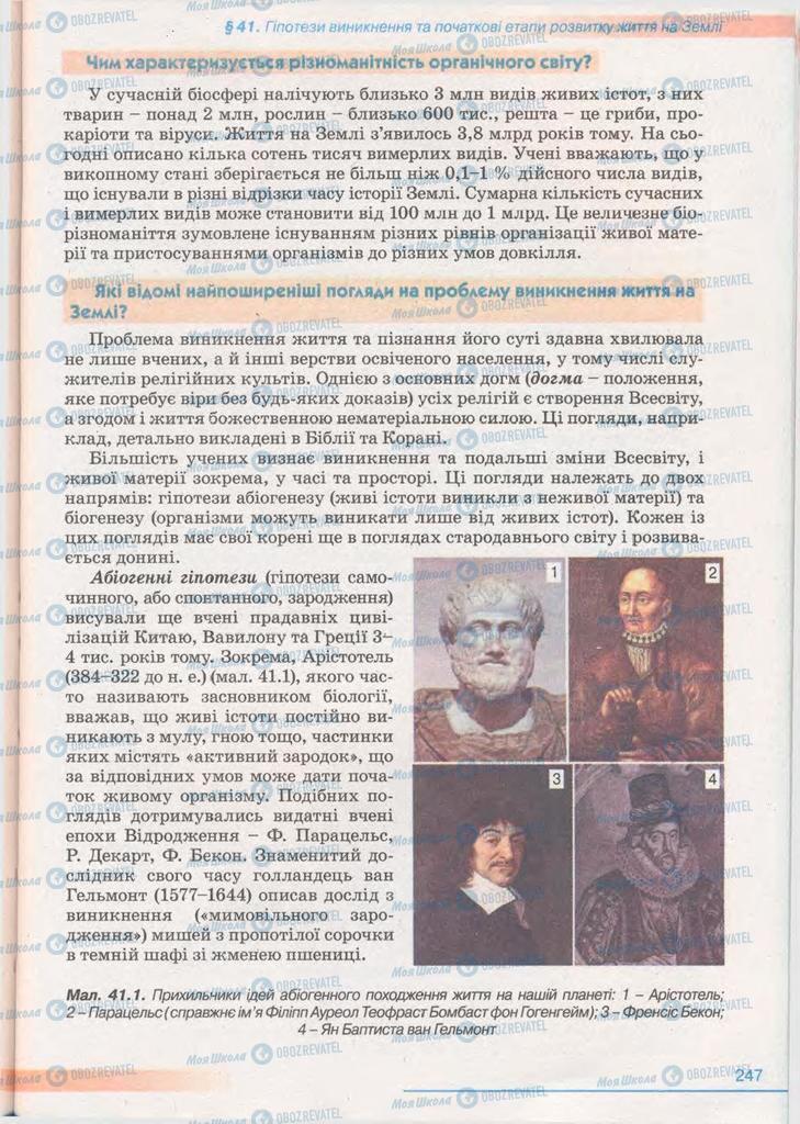 Підручники Біологія 11 клас сторінка 247