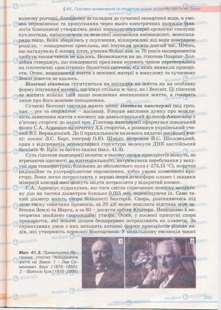 Підручники Біологія 11 клас сторінка 249