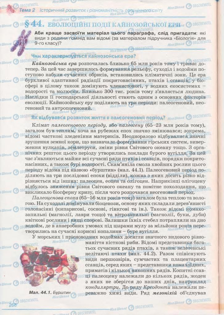 Підручники Біологія 11 клас сторінка  268