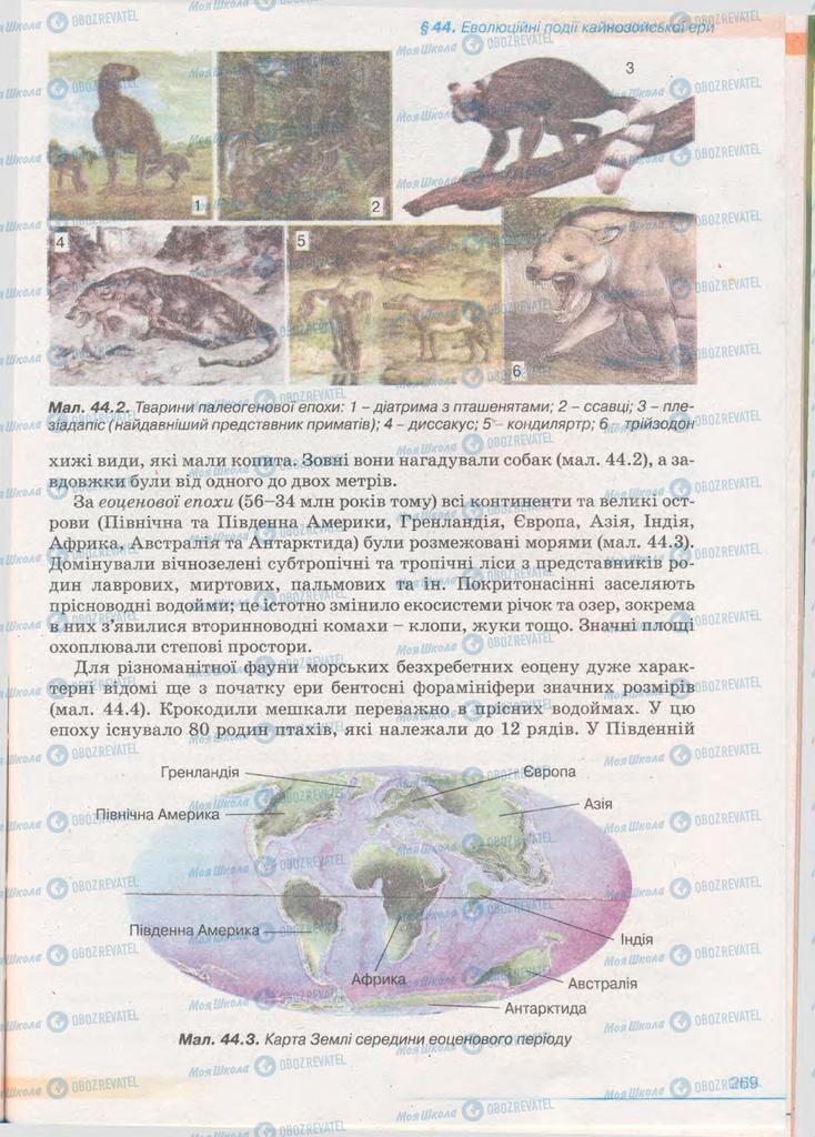 Підручники Біологія 11 клас сторінка 269