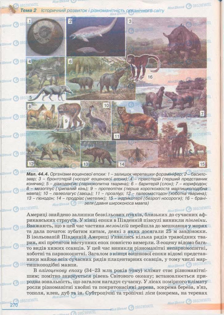 Підручники Біологія 11 клас сторінка 270