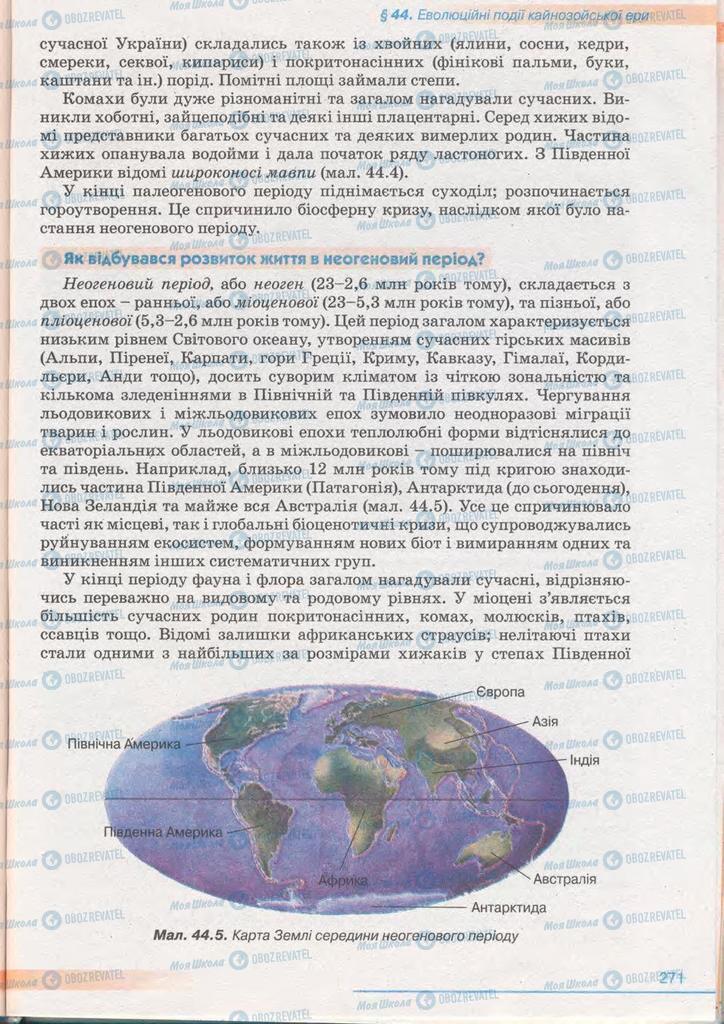 Підручники Біологія 11 клас сторінка 271