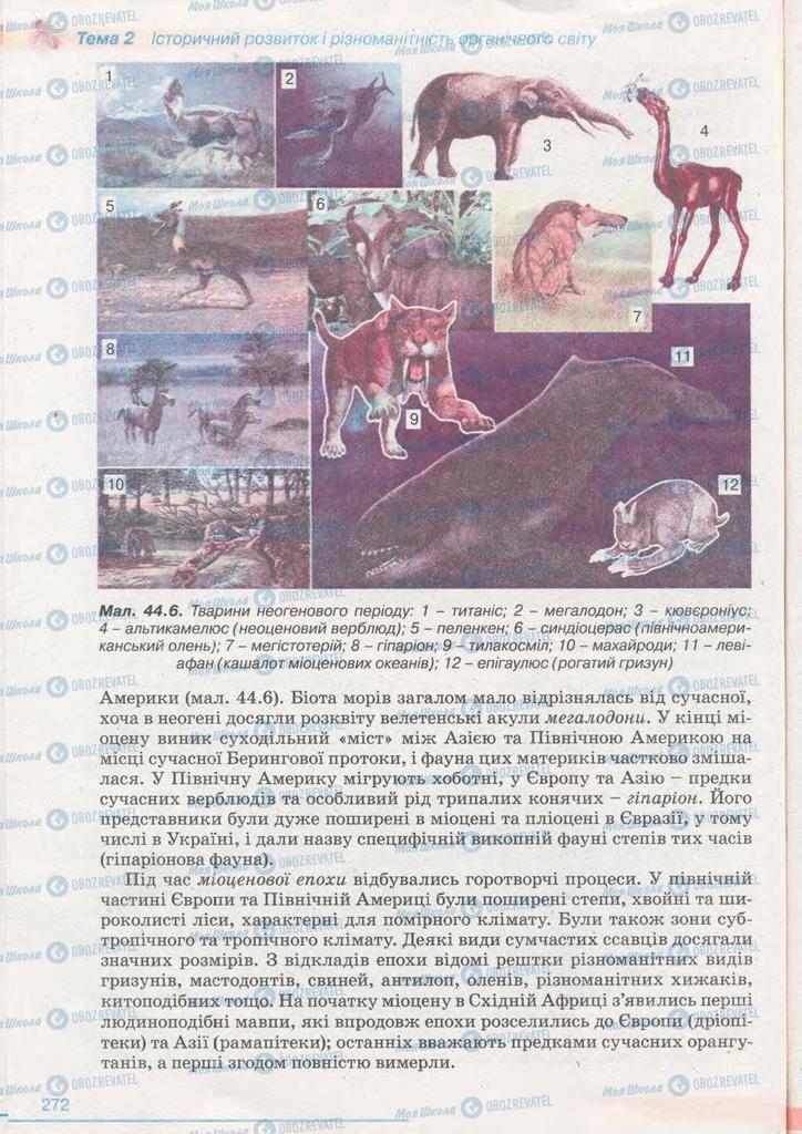 Підручники Біологія 11 клас сторінка 272